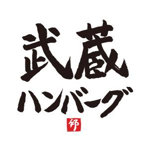 武蔵ハンバーグのロゴ画像